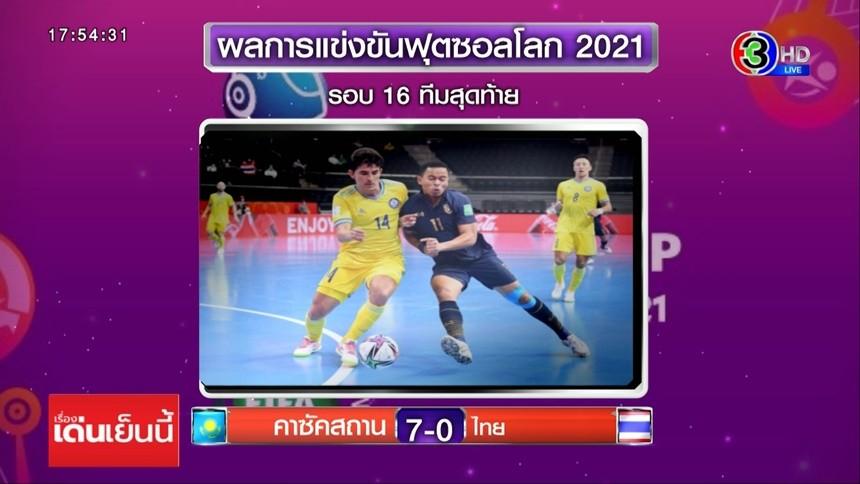 เต็มที่แล้ว ฟุตซอลไทยพ่ายคาซัคสถาน 0-7 ศึกชิงแชมป์โลก