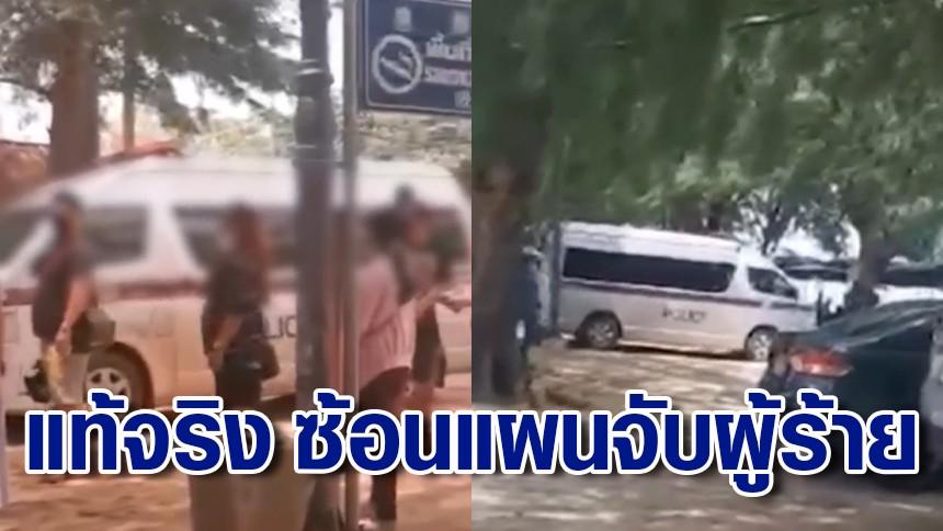 ภ.3 แจงคลิปรถตู้ตำรวจโคราช แวะจอดกินข้าวชายหาดชะอำ หลังไปราชการจับคนร้าย