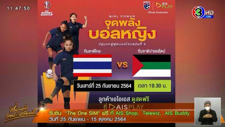 AIS PLAY ชวนเชียร์สด 'ทัพชบาแก้ว' คว้าตั๋วรอบสุดท้าย ศึกฟุตบอลหญิงชิงแชมป์เอเชีย 2022