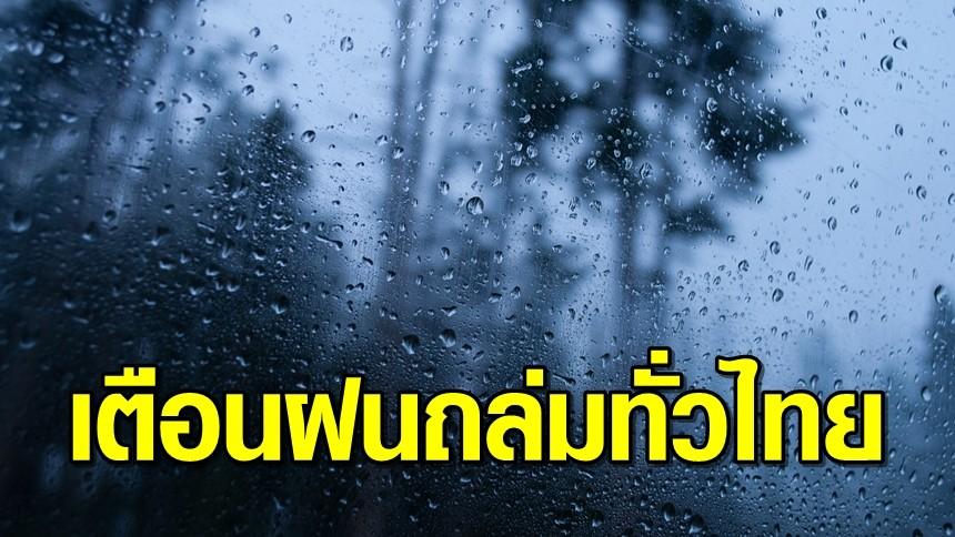 อุตุฯ เตือน 'พายุเตี้ยนหมู่' ฉบับที่ 8 ฝนถล่มทั่วไทย 38 จังหวัดหนัก กทม.-ปริมณฑล โดนด้วย
