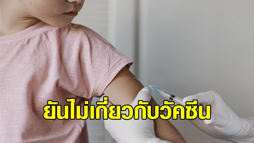 บราซิลยันเด็ก 16 ดับหลังฉีดไฟเซอร์ จากภาวะลิ่มเลือดอุดตัน ไม่เกี่ยววัคซีน