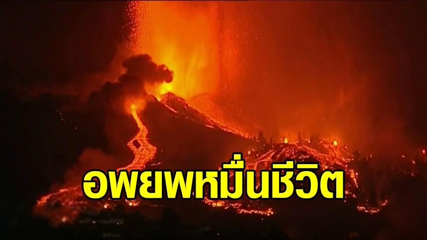 สเปนอพยพด่วนหมื่นชีวิต เหตุภูเขาไฟระเบิด พ่นลาวาแดงฉาน
