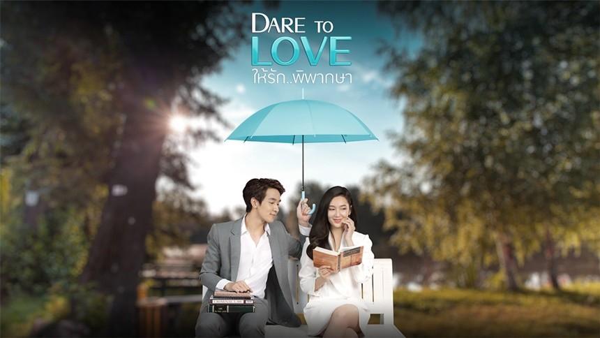 เรื่องย่อละคร Dare To Love ให้รักพิพากษา EP. 16 (ตอนจบ)