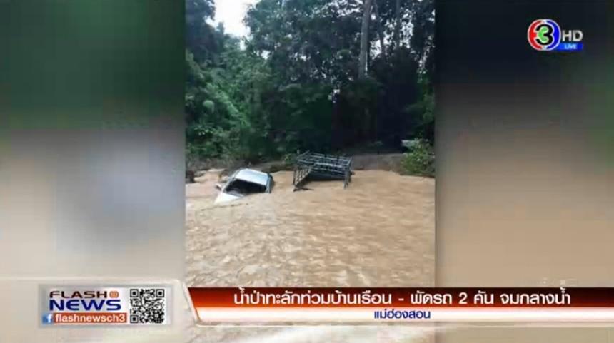 น้ำป่าทะลักท่วมบ้านเรือน-พัดรถ 2 คันจมกลางลำน้ำ