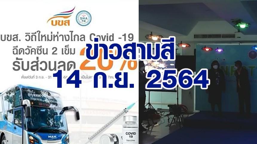 ข่าวสามสี 14 ก.ย. 64 - สุดเจ๋ง! คนไทยทำได้ พัฒนาซอฟต์แวร์โดรนแปรอักษร