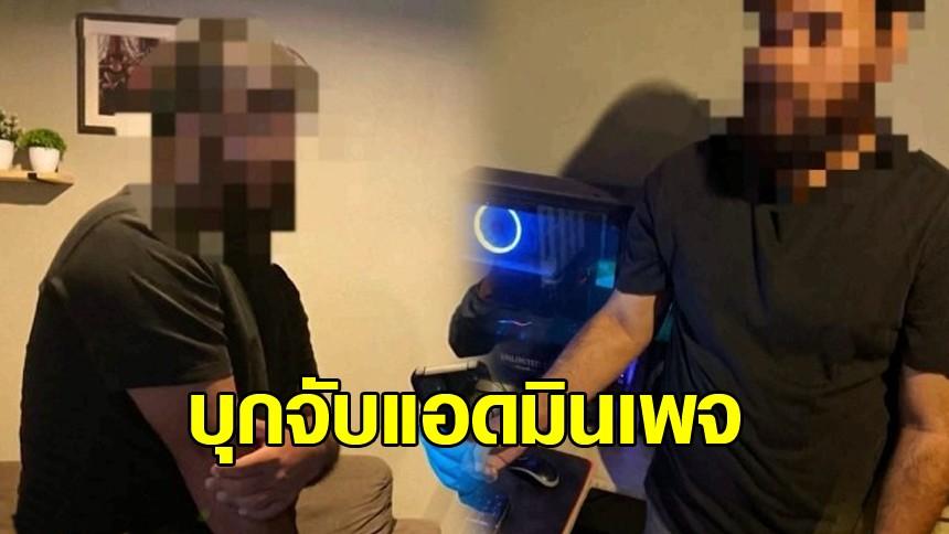 'แพรวา-ฝน' เผยคืบหน้าถูกแอบถ่าย นำคลิปขายออนไลน์ จับแอดมินเพจได้แล้ว