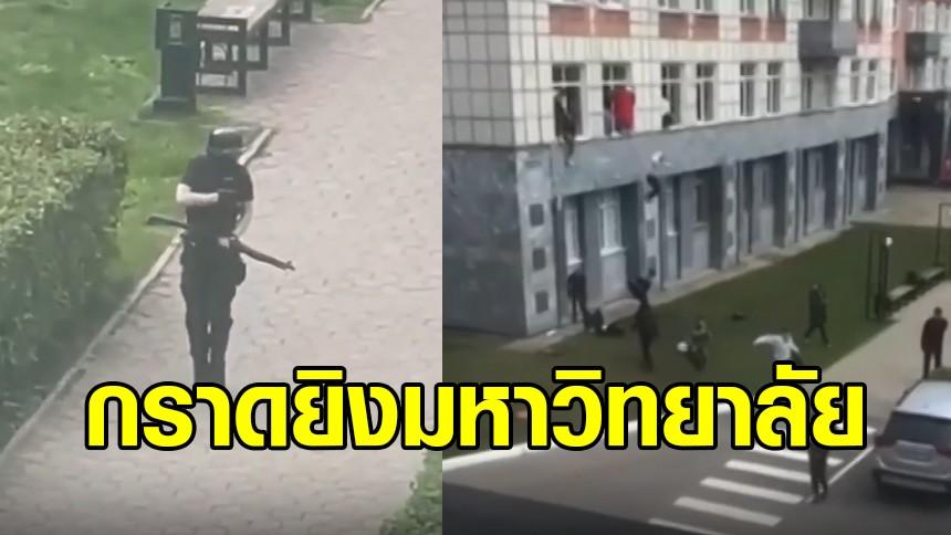 สะเทือนขวัญ กราดยิงมหาวิทยาลัยรัสเซีย ดับแล้ว 8 พบมือปืนเป็นนักศึกษา
