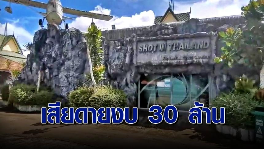 ชาวบ้านเสียดายงบ 30 ล้าน แหล่งท่องเที่ยวตามรอย 'เจมส์บอนด์ 007' ถูกปล่อยทิ้งร้าง