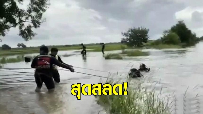 3 เด็กชาย ขี่รถไปเล่นน้ำท่วมหลากทุ่งนา พลาดตกสระที่มองไม่เห็น ดับ 2