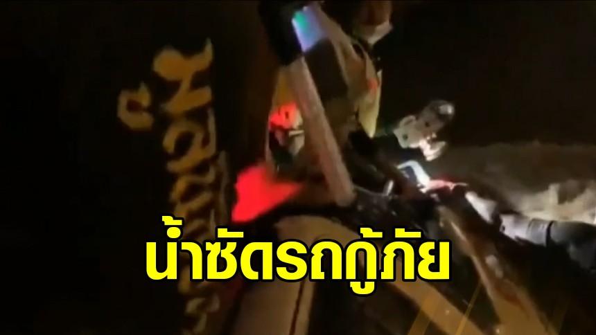 คลิปน้ำท่วมไหลเชี่ยว  พัดรถกู้ภัยฯ ติดเสาไฟที่ลพบุรี จนบังคับไปต่อไม่ได้