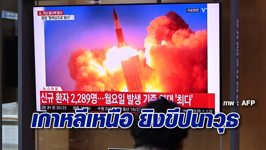เกาหลีเหนือ ทดสอบขีปนาวุธอย่างน้อย 1 ลูก ร่วงลงทะเลญี่ปุ่น