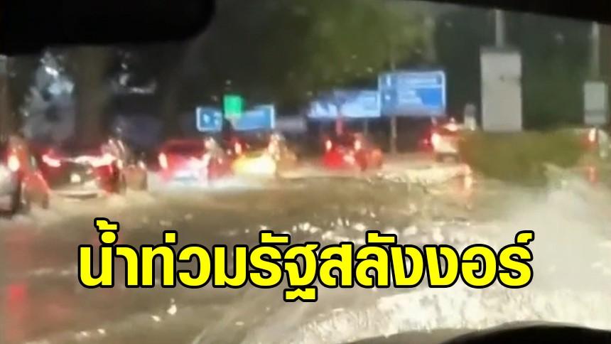 ไม่ใช่แค่ไทย! มาเลเซียเจอฝนถล่ม น้ำท่วมรัฐสลังงอร์ จมบาดาล
