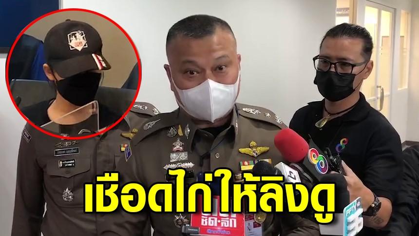 """ผบช.สอท. ชี้กรณี """"น้องไข่เน่า"""" ขัดศีลธรรมอันดีของไทย ถือเป็นการเชือดไก่ให้ลิงดู"""