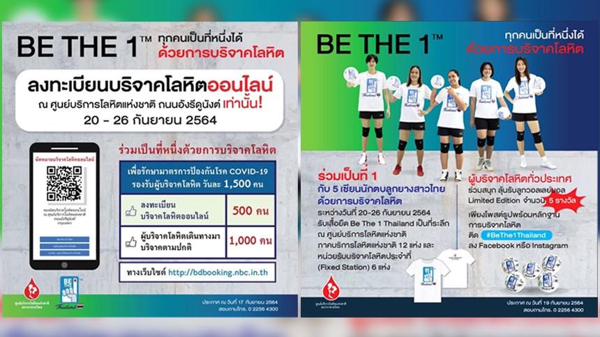 Be the 1 ทุกคนเป็นที่ 1 ด้วยการบริจาคโลหิต ช่วยผู้ป่วยยามวิกฤติ ขาดแคลนโลหิตทั่วประเทศ