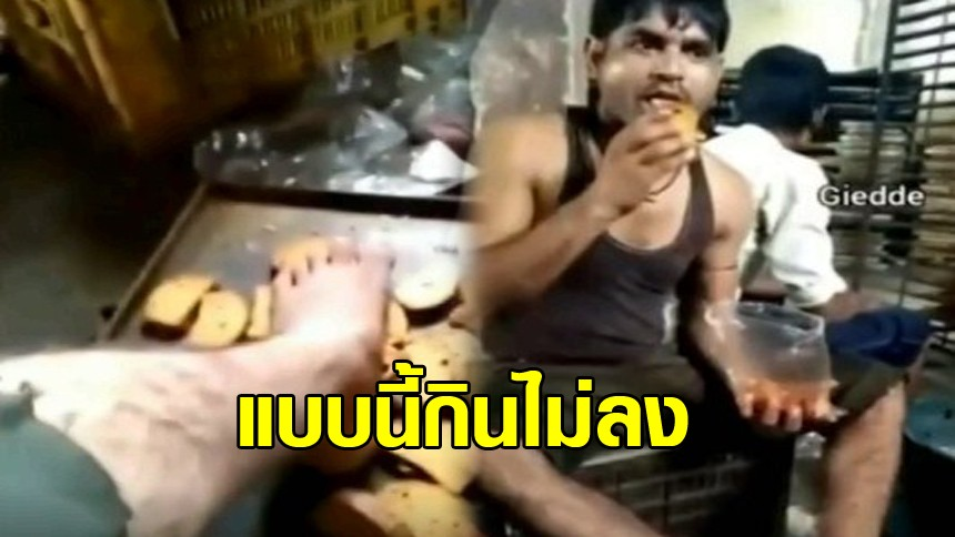 สุดยี้! คลิปคนงานใช้เท้าเหยียบ-ลิ้นเลียขนมปัง ก่อนบรรจุถุง ยันเกิดที่อินเดีย