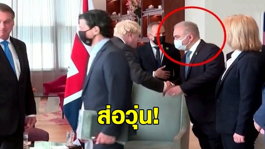 รัฐมนตรีบราซิล ประกาศติดโควิด-19 หลังจับมือกับนายกฯ อังกฤษได้ 1 วัน