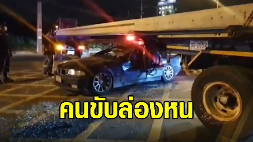 เก๋ง BMW ขับเสยอัดติดรถเทรลเลอร์ บรรทุกเสาไฟฟ้า รถพังยับคนขับล่องหน