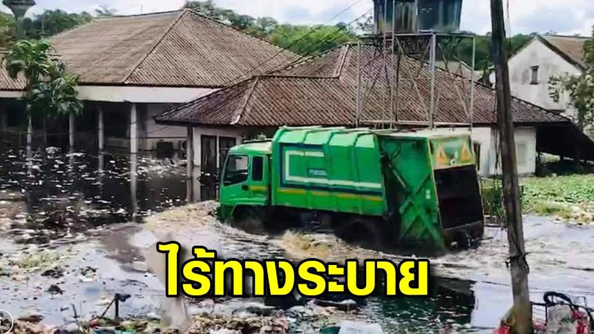 บ่อขยะเทศบาลเลยโดนน้ำท่วม ขยะลอยเกลื่อนไร้ทางระบาย