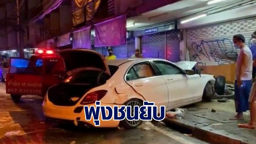 สาวขับเบนซ์ พุ่งชนร้านเช่าชุดแต่งงาน บาดเจ็บ ร้านพังยับ เสียหายกว่า 2 แสน