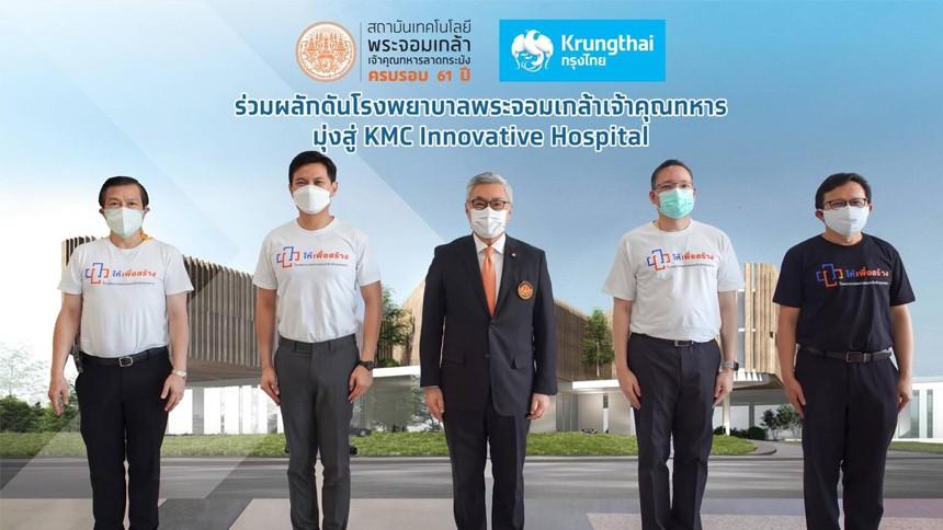 """""""กรุงไทย"""" ผนึก """"สจล."""" ผลักดัน Innovative Hospital  เพื่อคนไทยสุขภาพดีอย่างยั่งยืน"""