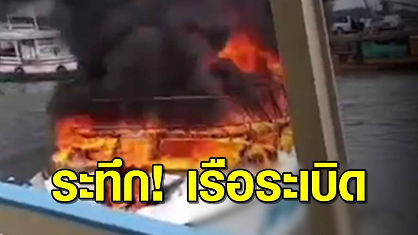 ระทึก!! เรือสปีดโบ๊ทระเบิด ไฟลุกท่วมทั้งลำ กัปตันเรือถูกไฟคลอกเจ็บสาหัส