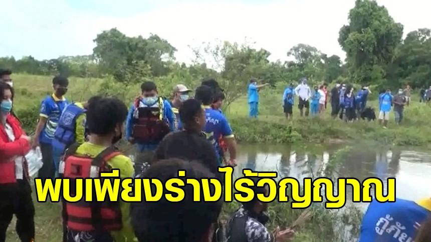 สลด เด็กหญิง 9 ขวบ พลัดตกฝายน้ำล้น ค้นหา 4 ชม. พบเป็นศพ