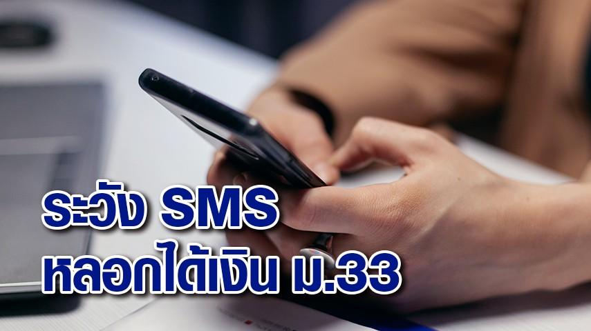 ตร.เตือนภัย ระวังมิจฉาชีพ ส่ง SMS หลอกได้เงิน ม.33 แนะคิดก่อนคลิกเลี่ยงตกเป็นเหยื่อ