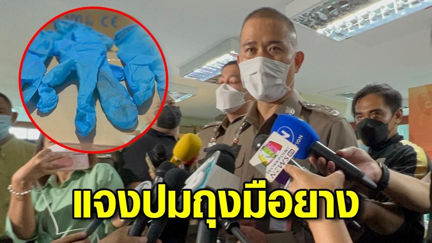ผบช.ก. ชี้แจงปมถุงมือยางมือ 2 ส่งออกสหรัฐฯ โยงคดีอุ้มรีดนักธุรกิจไต้หวัน