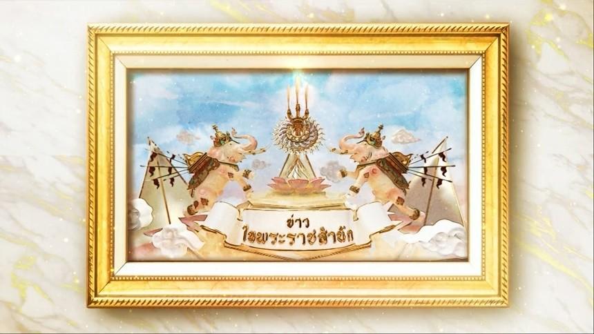 ข่าวในพระราชสำนัก ประจำวันที่ 22 ตุลาคม 2564
