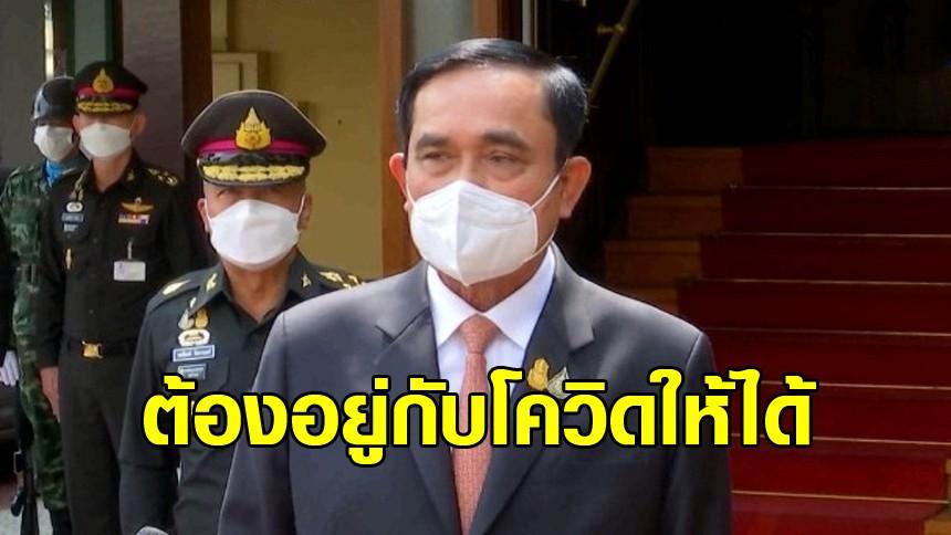 นายกฯ ย้ำไทยต้องอยู่กับโควิด-19 ถ้าเปิด (ประเทศ) แล้วเกิดมีปัญหาก็ต้องปิด
