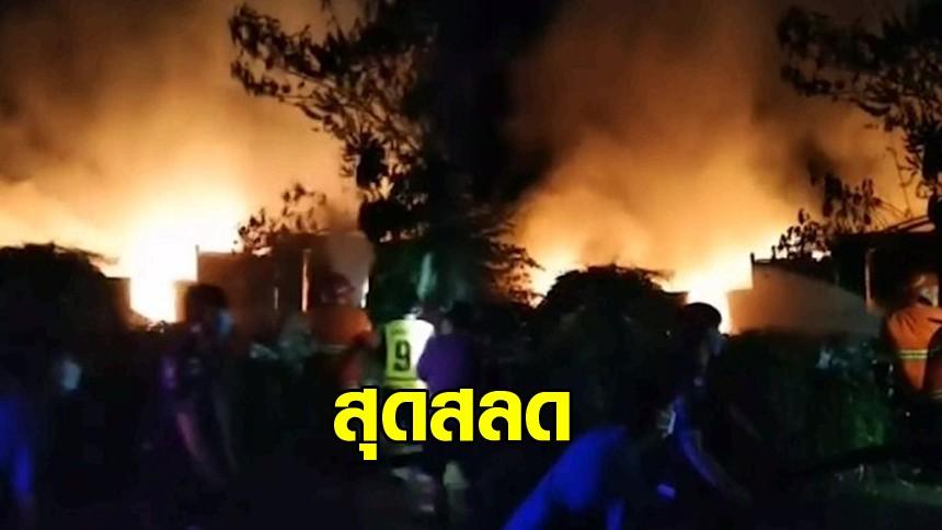 ไฟไหม้บ้านสองตายาย ตาหนีออกมาได้ทัน ยายถูกไฟคลอกดับ