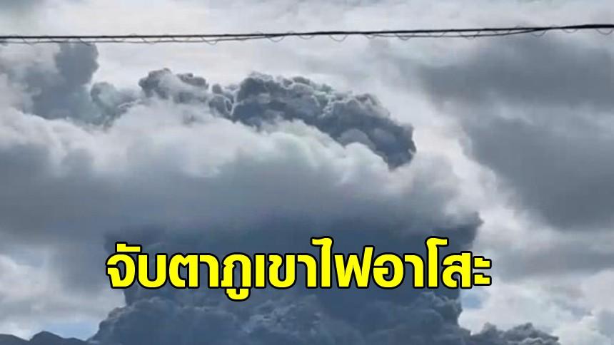 ภูเขาไฟ 'อาโสะ' ปะทุใหญ่ ญี่ปุ่นยกระดับเตือนภัยเป็นระดับ 3