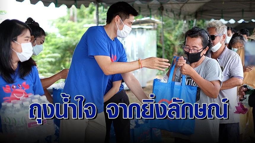 'ยิ่งลักษณ์' ส่งตัวแทนมอบถุงน้ำใจผู้ประสบภัยน้ำท่วม ฝากรัฐบาลเร่งเยียวยา ทั่วถึงและเป็นธรรม