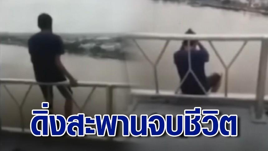 นาทีสลด ชายกระโดดสะพานภูมิพล จนท.เกลี้ยกล่อม แต่สุดท้ายช่วยไม่ทัน เศร้าทิ้งโพสต์สั่งเสีย