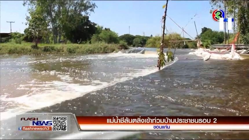 แม่น้ำชีล้นตลิ่งเข้าท่วมบ้านประชาชนรอบ 2