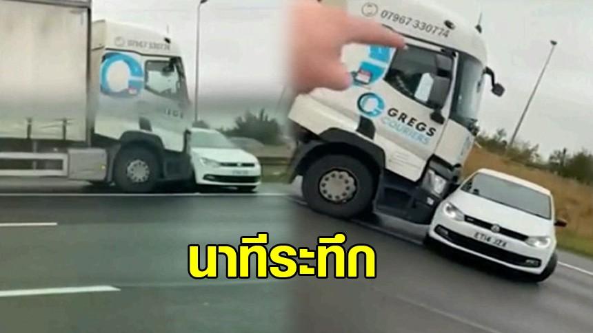 คลิปรถบรรทุกอังกฤษ ชนรถเก๋งลากไป 20 เมตร คนขับรถบอกมองไม่เห็น