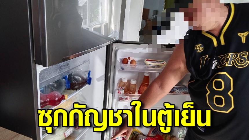 บุกรวบนักธุรกิจหนุ่มอังกฤษคาห้องพัก ซุกซ่อนกัญชาในตู้เย็น