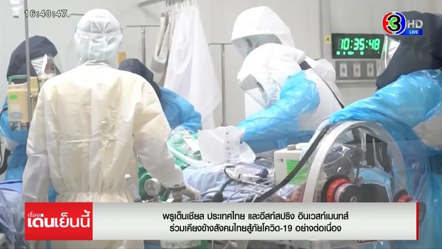 """""""พรูเด็นเชียล ประเทศไทย"""" และ """"อีสท์สปริง อินเวสท์เมนทส์"""" ร่วมเคียงข้างสังคมไทยสู้ภัยโควิด-19"""