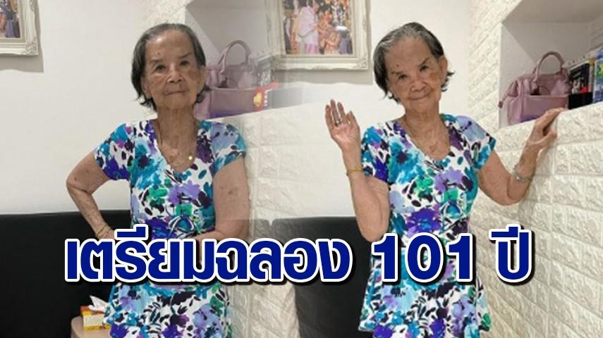 'คุณยายมารศรี' เตรียมฉลองวันเกิด อายุ 101 ปี โชว์หุ่นฟิต ร่างกายยังแข็งแรง