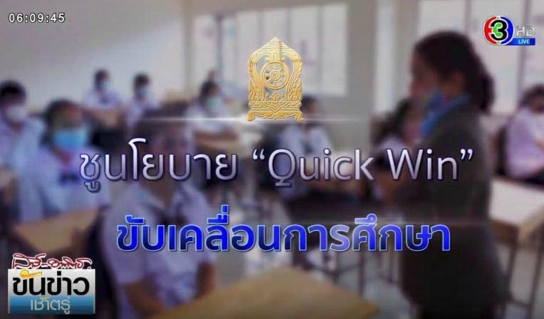 ศธ.360 องศา ศธ.ชูนโยบาย 'Quick Win' ขับเคลื่อนการศึกษา