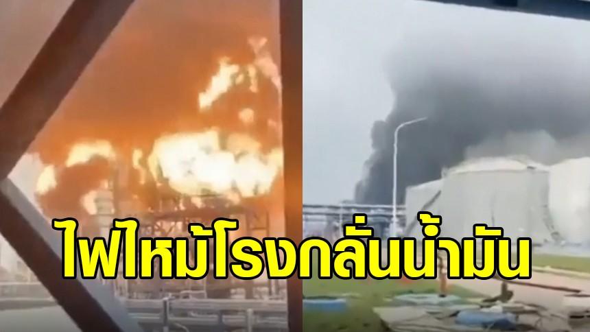 ไฟไหม้ใหญ่โรงกลั่นน้ำมันคูเวต เคราะห์ดีไม่มีผู้เสียชีวิต