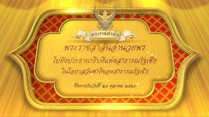 ในหลวง โปรดเกล้าฯ ให้ส่งพระราชสาส์น อำนวยพรไปยัง ปธน.แห่งสาธารณรัฐเช็ก ในโอกาสวันชาติ