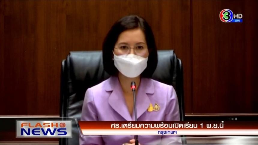 ศธ.เตรียมความพร้อมเปิดเรียน 1 พ.ย.นี้ / 'แพทองธาร ชินวัตร' นั่งประธานคณะที่ปรึกษาพรรคเพื่อไทย