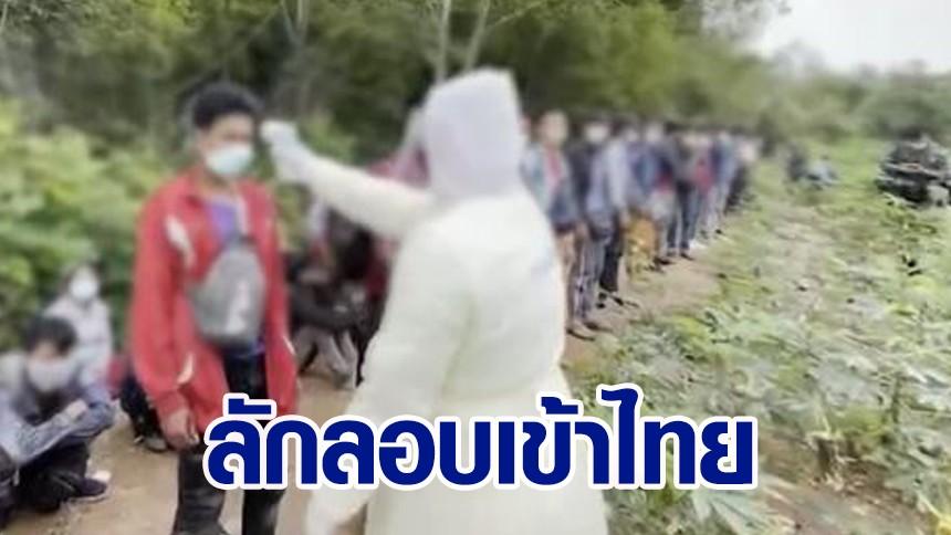 รับเปิดประเทศ! แรงงานเมียนมาลักลอบเข้าไทยถี่ กาญจนบุรีจับได้อีก 120 ชีวิต