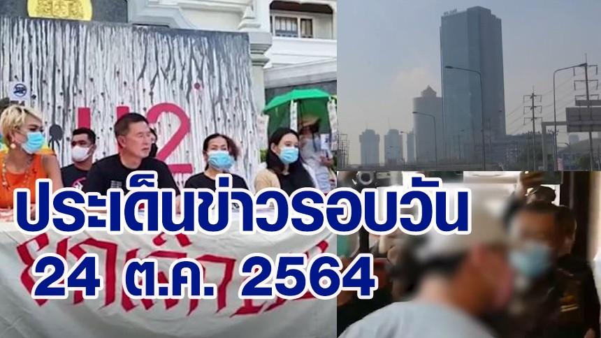 ประเด็นข่าวรอบวัน 24 ต.ค.2564 - กลุ่มราษฎร นัดชุมนุม 31 ต.ค. เรียกร้องยกเลิก ม.112