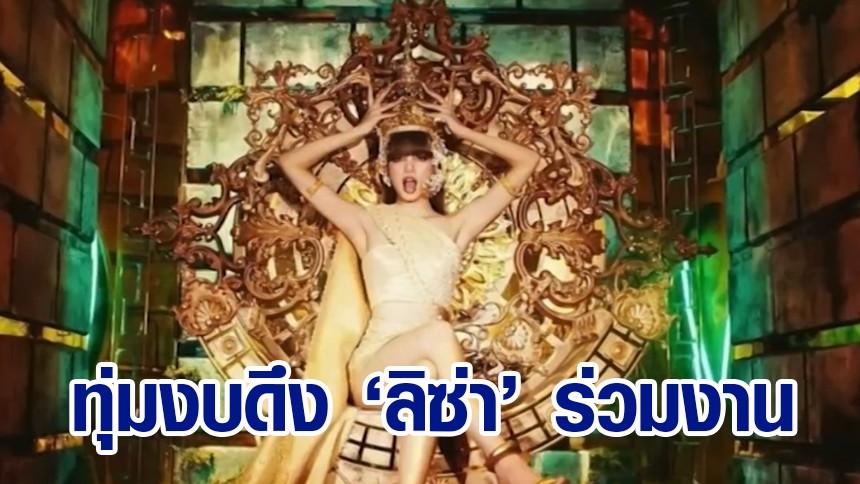 ทุ่มงบแผ่นดิน 200 ล้าน ดึง 'ลิซ่า-อันเดรอา' ร่วมเคาต์ดาวน์เมืองไทย