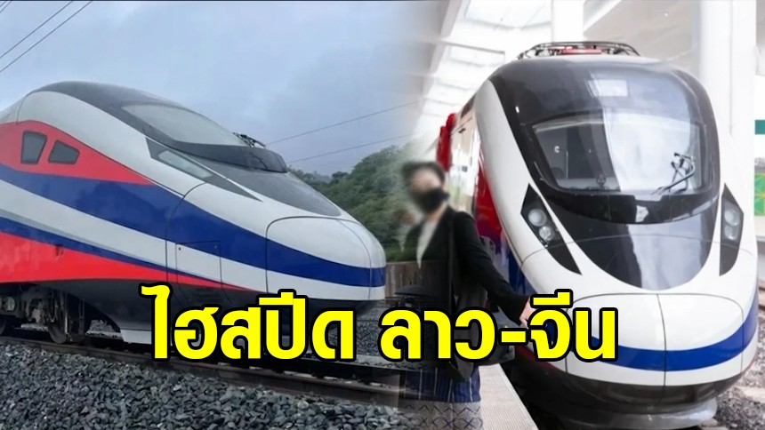 เปิดค่าโดยสารรถไฟไฮสปีด จากเวียงจันทน์ถึงชายแดนจีน เตรียมวิ่งเที่ยวปฐมฤกษ์ 2 ธ.ค.64