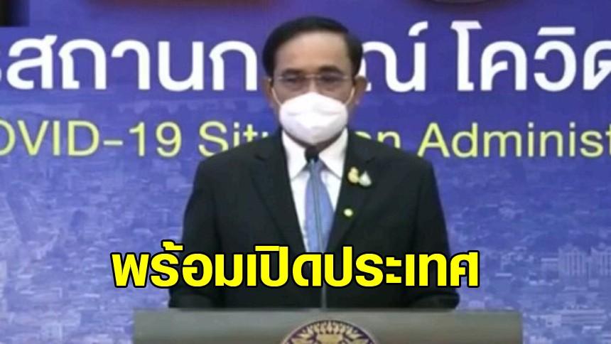 นายกฯ นำทีมแถลงยกแผง ลั่นไทยพร้อมเปิดประเทศ - เช็คชื่อพื้นที่สีฟ้านำร่องท่องเที่ยว
