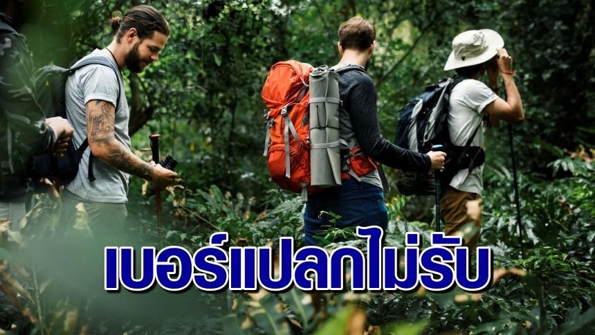 นักเดินเขาหลงป่า 24 ชั่วโมง กู้ภัยโทรหาไม่รับสาย เหตุเพราะเป็นเบอร์แปลก