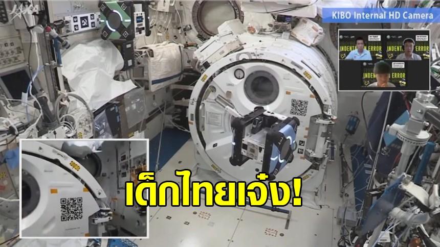 เด็กไทยเจ๋ง! คว้าแชมป์เอเชีย แข่งขันเขียนโปรแกรม ควบคุมหุ่นยนต์ของ NASA